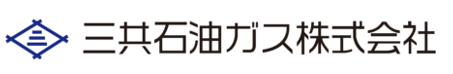 三共石油ガス株式会社